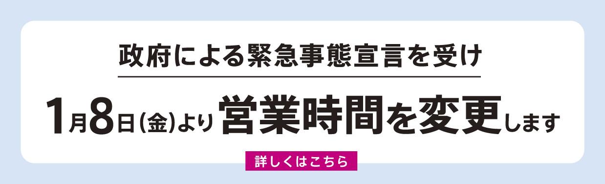 SOCOLA(ソコラ)武蔵小金井クロス
