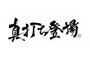 真打ち登場 SOCOLA武蔵小金井店