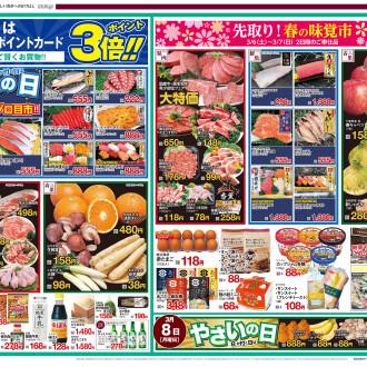 フードウェイ今週のチラシ 3/5(金)~3/8(月)【先取り!春の味覚市】