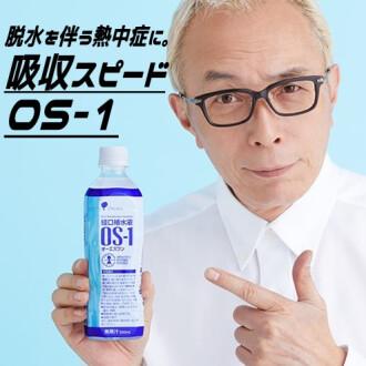 【熱中症・発熱に】OS1がオススメ!
