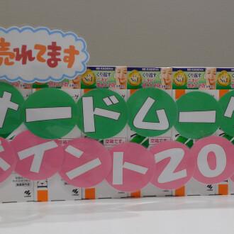 オードムーゲ【ポイント20倍】!!