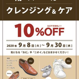 靴・スニーカー・バッグのクレンジング&ケア【10%オフ】