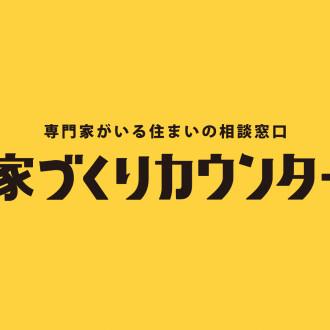 11.21リノベーション相談会レポート♪