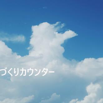 小金井の「和風ジェラート」屋さん♪ 暑い夏にひんやりデザートがおすすめです!