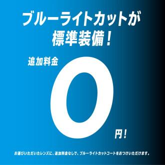 6/30(火)メガネのZoff  NEWオープン!!!