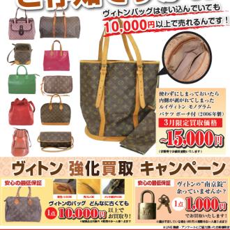 ご存じですか!?ヴィトン1万円買取最低保証キャンペーン!