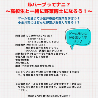 中央大学附属高等学校&Miracle Labo コラボイベント!