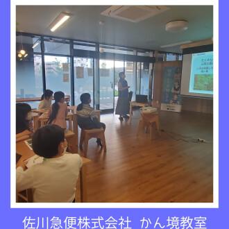 🚛佐川急便株式会社 環境教室でPBL!🚛