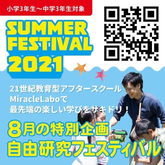 🍉8/23~8/27 夏のワクワク!Summer Festival 2021 開催!🏖