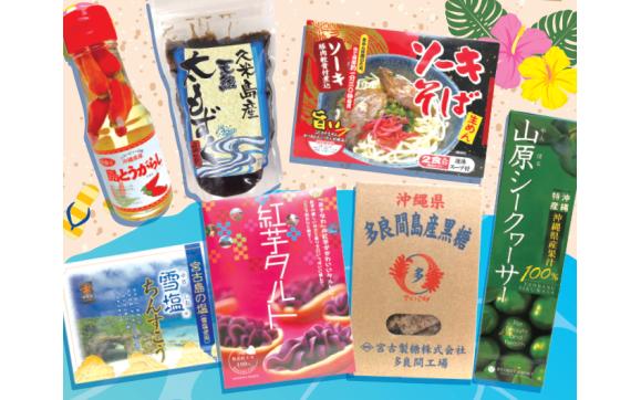 沖縄物産展 開催中!!2020年12月28日(月)~2021年1月31日(日)