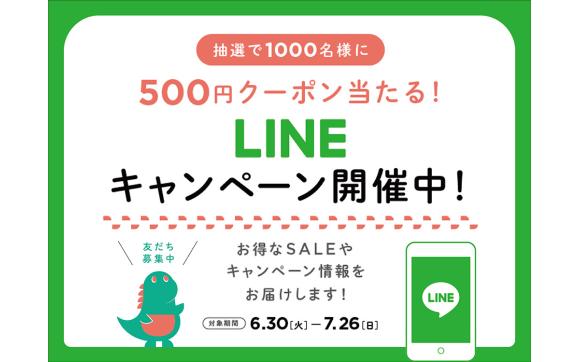 LINE公式アカウント友だち登録キャンペーン開催のお知らせ